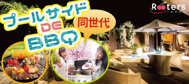【三宮・元町の恋活パーティー】株式会社Rooters主催 2016年6月4日