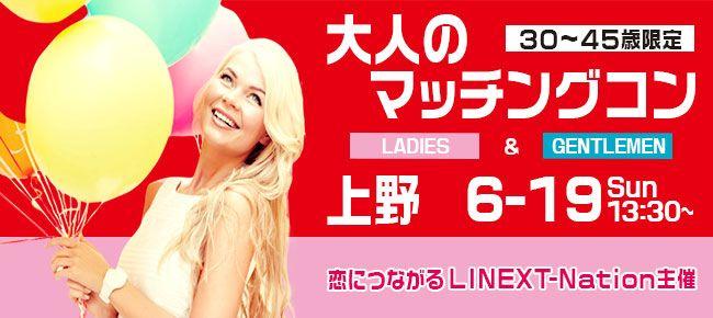 【上野のプチ街コン】株式会社リネスト主催 2016年6月19日
