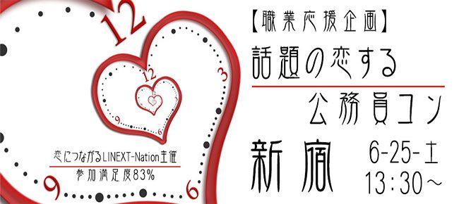 【新宿のプチ街コン】LINEXT主催 2016年6月25日