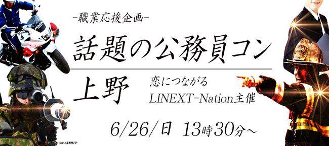 【上野のプチ街コン】株式会社リネスト主催 2016年6月26日