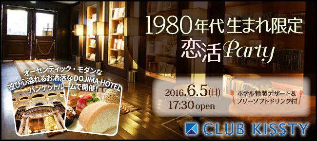 【堂島の恋活パーティー】クラブキスティ―主催 2016年6月5日