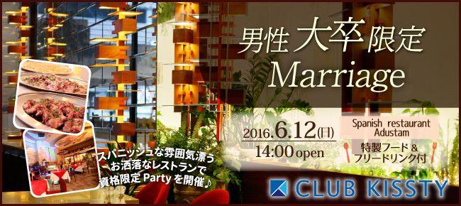 【心斎橋の恋活パーティー】クラブキスティ―主催 2016年6月12日