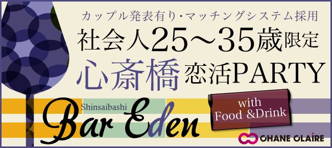 【心斎橋の恋活パーティー】シャンクレール主催 2016年6月5日