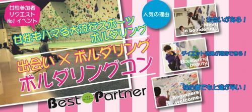 【新宿のプチ街コン】ベストパートナー主催 2016年6月25日