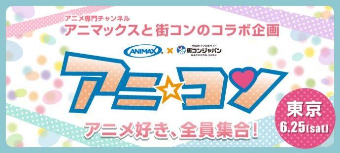 【銀座の恋活パーティー】街コンジャパン主催 2016年6月25日