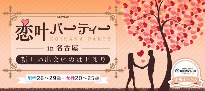 【名古屋市内その他の恋活パーティー】街コンジャパン主催 2016年5月22日