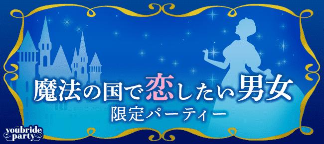 【恵比寿の婚活パーティー・お見合いパーティー】Diverse(ユーコ)主催 2016年6月5日