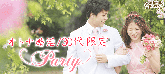 【恵比寿の婚活パーティー・お見合いパーティー】ユーコ主催 2016年6月8日