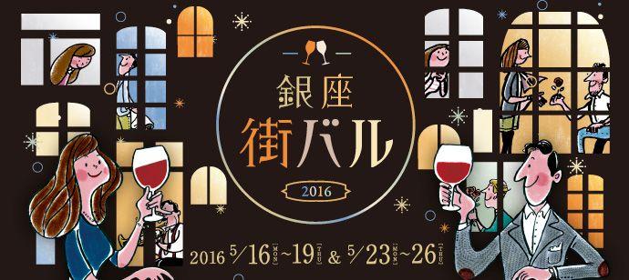 【銀座のその他】街コンジャパン主催 2016年5月16日