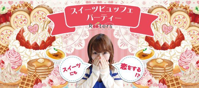 【堂島の恋活パーティー】Rooters主催 2016年6月9日