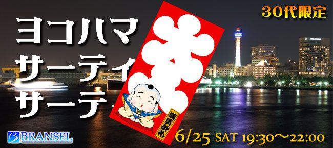 【横浜市内その他の恋活パーティー】ブランセル主催 2016年6月25日