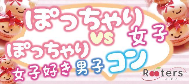 【堂島のプチ街コン】Rooters主催 2016年6月9日