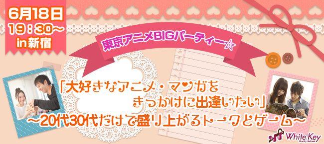 【新宿の恋活パーティー】ホワイトキー主催 2016年6月18日