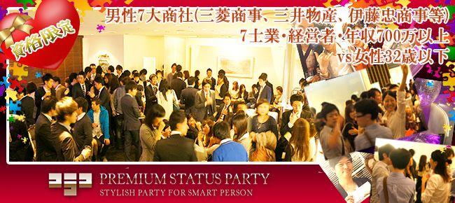 【銀座の恋活パーティー】株式会社フュージョンアンドリレーションズ主催 2016年6月16日