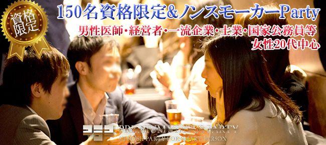 【銀座の恋活パーティー】株式会社フュージョンアンドリレーションズ主催 2016年6月17日