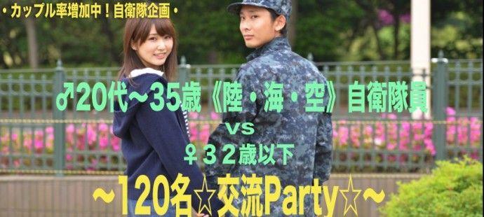 【新宿の恋活パーティー】株式会社フュージョンアンドリレーションズ主催 2016年6月25日