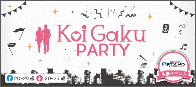 【倉敷の恋活パーティー】街コンジャパン主催 2016年6月5日