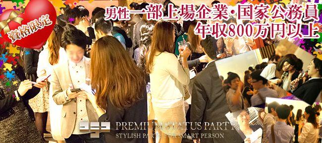 【東京都その他の恋活パーティー】株式会社フュージョンアンドリレーションズ主催 2016年6月23日