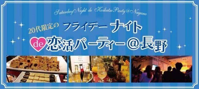 【長野の恋活パーティー】cafe SHINKA -シンカ-主催 2016年5月20日