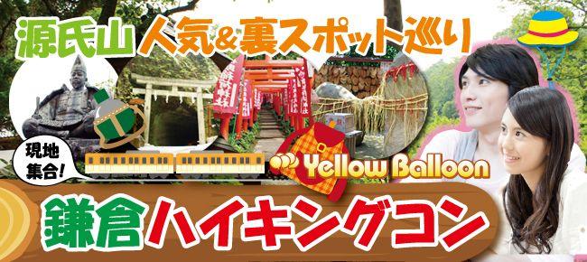 【鎌倉のプチ街コン】イエローバルーン主催 2016年5月29日