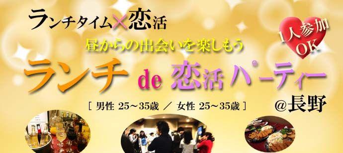 【長野の恋活パーティー】cafe SHINKA -シンカ-主催 2016年5月21日