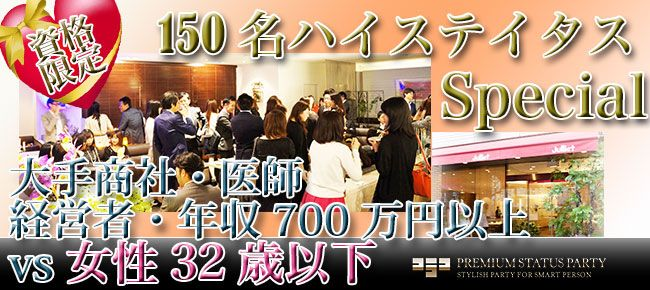 【銀座の恋活パーティー】株式会社フュージョンアンドリレーションズ主催 2016年6月24日