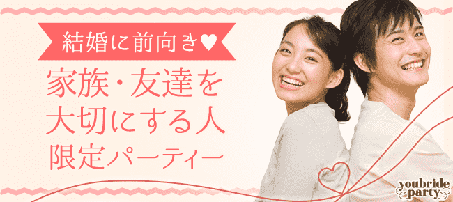 【恵比寿の婚活パーティー・お見合いパーティー】ユーコ主催 2016年6月12日