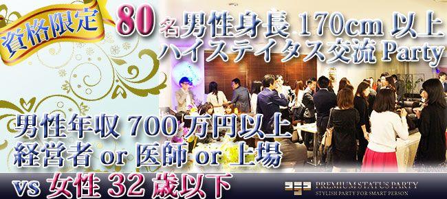 【銀座の恋活パーティー】株式会社フュージョンアンドリレーションズ主催 2016年6月30日