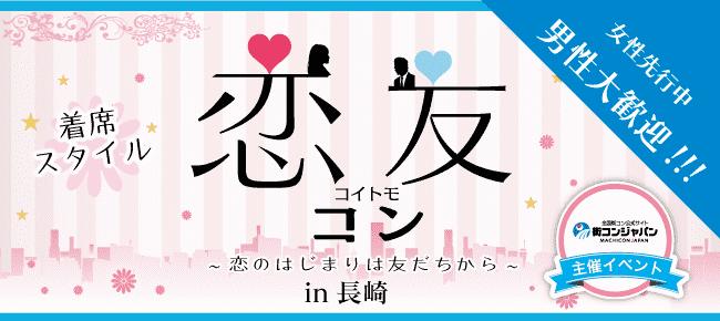 【長崎のプチ街コン】街コンジャパン主催 2016年6月5日