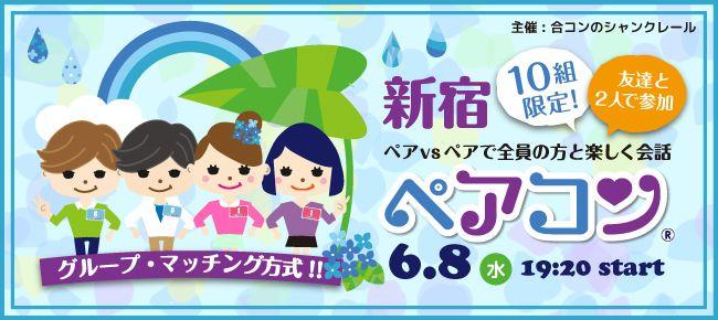【新宿のプチ街コン】シャンクレール主催 2016年6月8日
