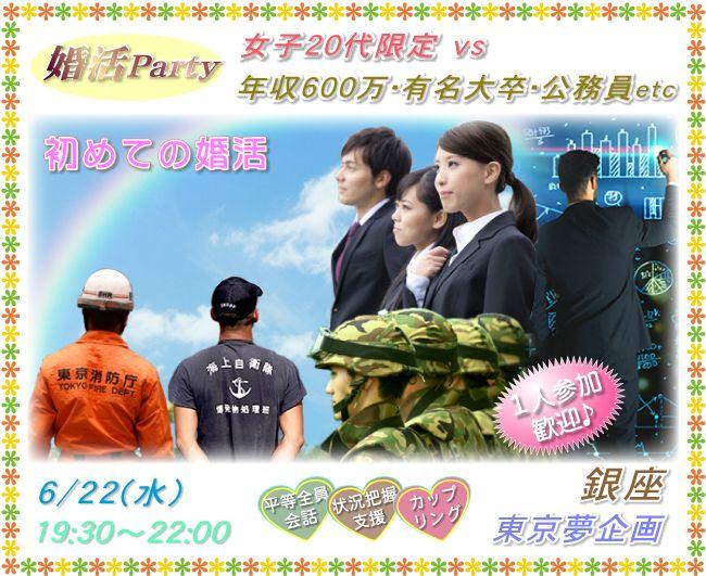 【銀座の婚活パーティー・お見合いパーティー】東京夢企画主催 2016年6月22日