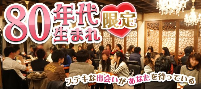 【名古屋市内その他のプチ街コン】e-venz(イベンツ)主催 2016年5月28日