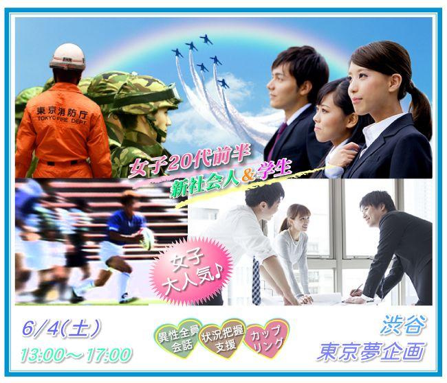 【渋谷の恋活パーティー】東京夢企画主催 2016年6月4日