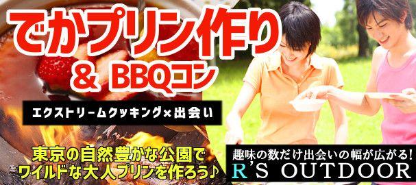 【東京都その他のプチ街コン】R`S kichen主催 2016年5月21日