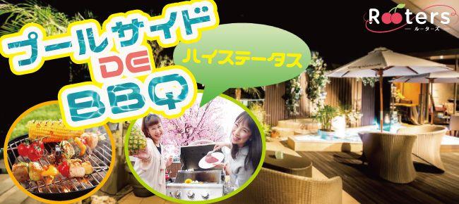 【三宮・元町のプチ街コン】Rooters主催 2016年6月12日