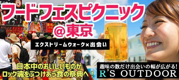 【立川のプチ街コン】R`S kichen主催 2016年5月22日