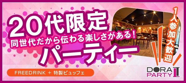 【大宮の恋活パーティー】ドラドラ主催 2016年6月26日