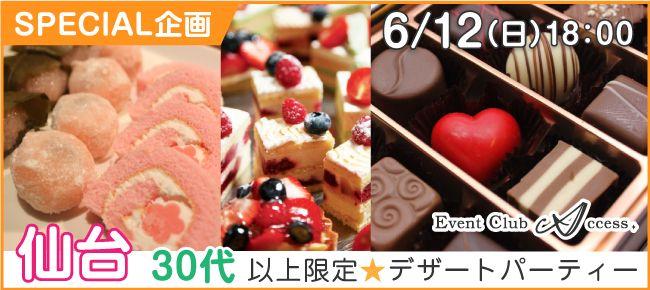 【仙台の恋活パーティー】株式会社アクセス・ネットワーク主催 2016年6月12日