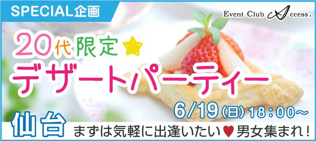 【仙台の恋活パーティー】株式会社アクセス・ネットワーク主催 2016年6月19日