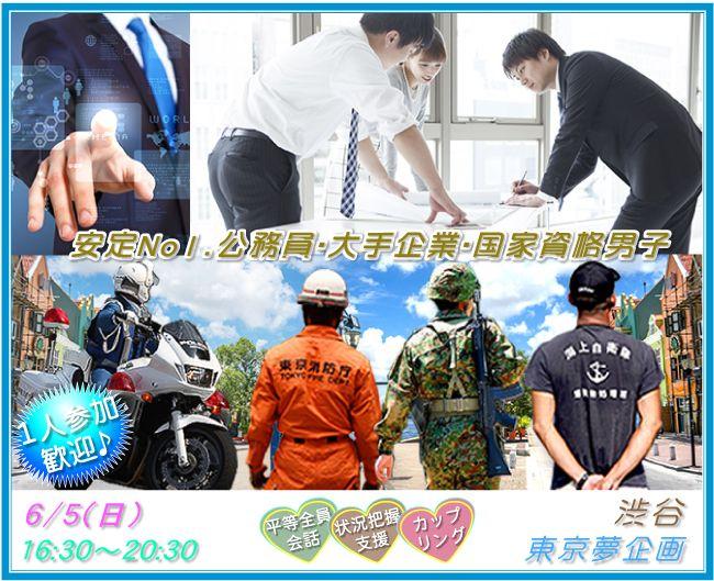 【渋谷の恋活パーティー】東京夢企画主催 2016年6月5日