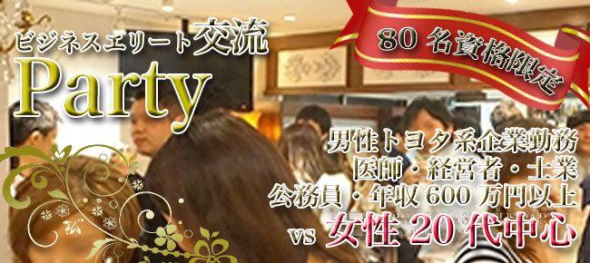 【名古屋市内その他の恋活パーティー】株式会社フュージョンアンドリレーションズ主催 2016年6月3日