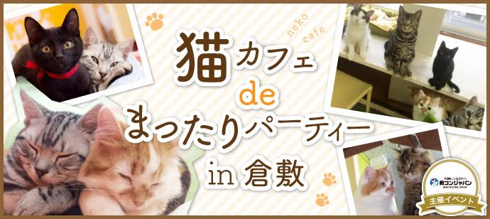 【倉敷の恋活パーティー】街コンジャパン主催 2016年5月22日