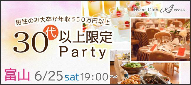 【富山県その他の恋活パーティー】株式会社アクセス・ネットワーク主催 2016年6月25日