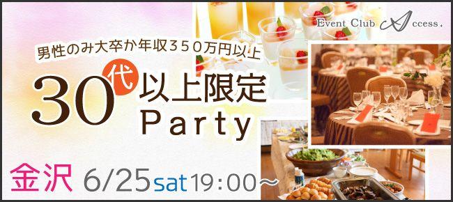 【金沢の恋活パーティー】株式会社アクセス・ネットワーク主催 2016年6月25日