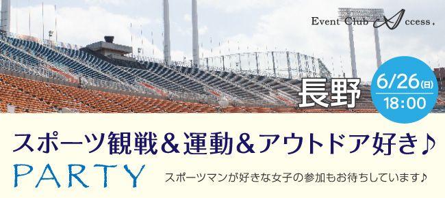 【長野の恋活パーティー】株式会社アクセス・ネットワーク主催 2016年6月26日