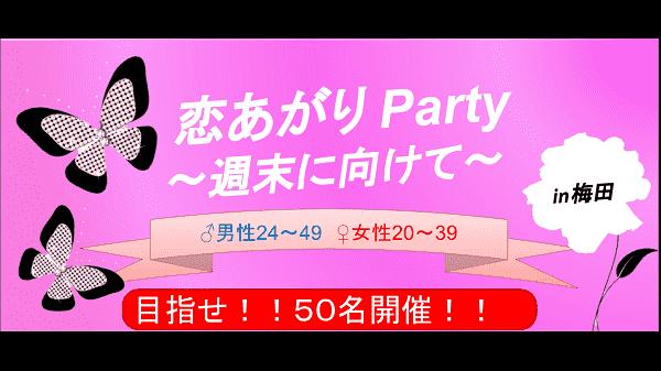 【梅田の恋活パーティー】株式会社アズネット主催 2016年6月15日