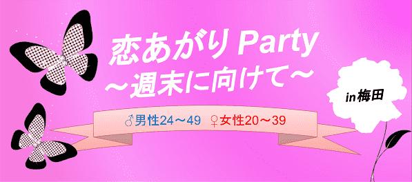 【梅田の恋活パーティー】株式会社アズネット主催 2016年6月22日