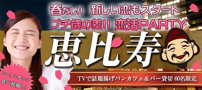【恵比寿の恋活パーティー】株式会社アソビー主催 2016年6月10日