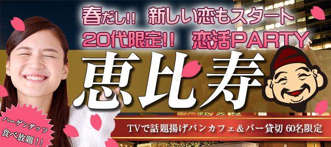 【恵比寿の恋活パーティー】株式会社アソビー主催 2016年6月11日