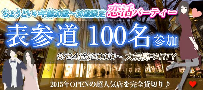 【渋谷の恋活パーティー】株式会社アソビー主催 2016年6月24日